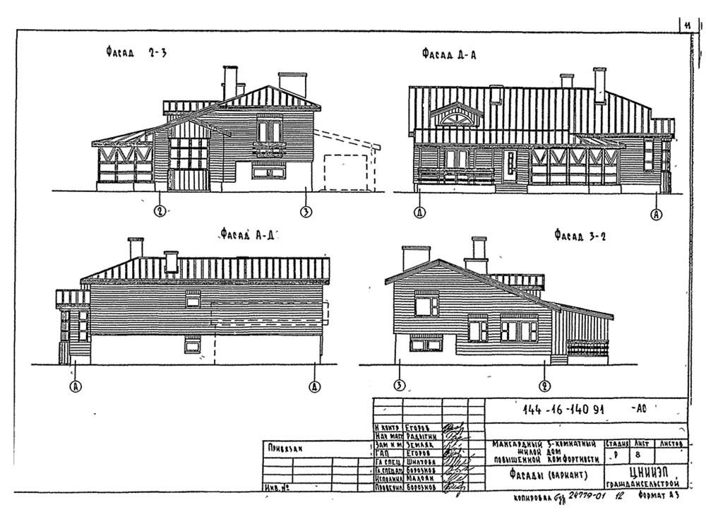 Проект Жилого Дома Типовой скачать